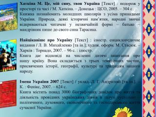 ТолочкоП.П. Ярослав Мудрий [Текст] /П.П.Толочко.–К.:Альтернативи, 2002.–271с.