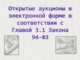 Открытые аукционы в электронной форме в соответствии с Главой 3.1 Закона 94-ФЗ