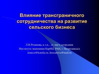 Влияние трансграничного сотрудничества на развитие сельского бизнеса