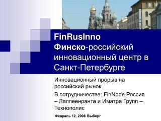 FinRusInno Финско -российский инновационный центр в Санкт-Петербурге