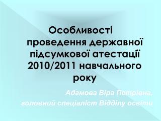 Особливості  проведення державної підсумкової атестації 2010/2011 навчального року