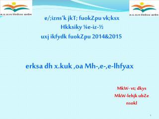 e/; izns �k jkT ;  fuokZpu vk;ksx Hkksiky � e-iz- � uxj ikfydk fuokZpu  2014&2015