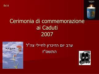 Cerimonia di commemorazione ai Caduti 2007