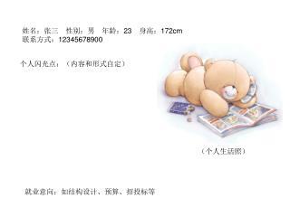 姓名:张三 性别:男 年龄: 23  身高: 172cm 联系方式: 12345678900