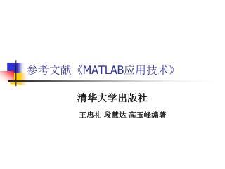 参考文献 《MATLAB 应用技术 》