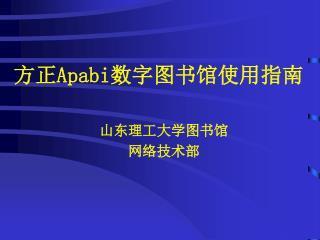 方正 Apabi 数字图书馆使用指南