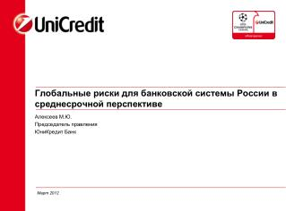 Глобальные риски для банковской системы России в среднесрочной перспективе