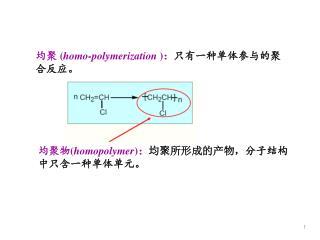 均聚 ( homo-polymerization  ) : 只有一种单体参与的聚合反应。