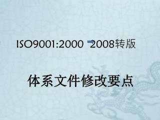 ISO9001:2000  2008 转版