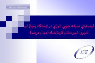 فرصتهاي صرفه جويي انرژي در ايستگاه پمپاژ آب شهري شهرستان کرمانشاه (ميان دربند)