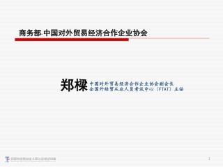 商务部 · 中国对外贸易经济合作企业协会