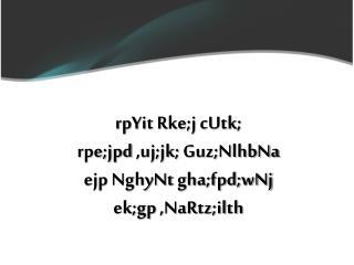 rpYit Rke;j cUtk ; rpe;jpd  , uj;jk ;  Guz;NlhbNa ejp NghyNt gha;fpd;wNj ek;gp  , NaRtz;ilth