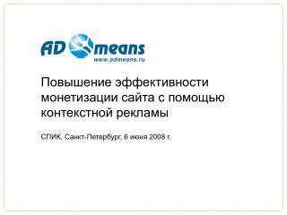 Повышение эффективности монетизации сайта с помощью контекстной рекламы