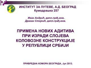 ИНСТИТУТ ЗА ПУТЕВЕ, А.Д. БЕОГРАД Кумодрашка  257