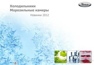 Холодильники Морозильные камеры