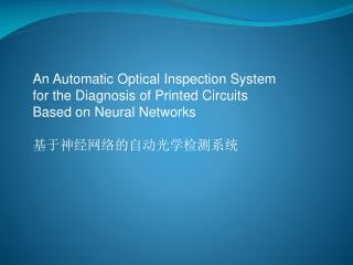 An Automatic Optical Inspection System for the Diagnosis of Printed Circuits