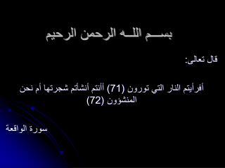 بســـم اللــه الرحمن الرحيم