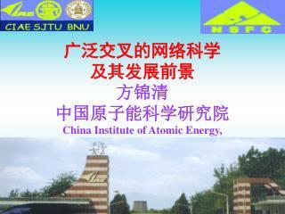 广泛交叉的网络科学 及其发展前景 方锦清  中国原子能科学研究院 China Institute of Atomic Energy,  Beijing 102413