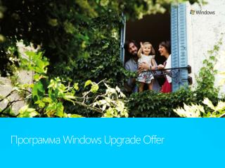 Программа  Windows Upgrade Offer