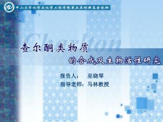 报告人:  巫晓琴 指导老师:马林教授