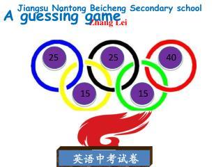 Jiangsu Nantong Beicheng Secondary school Zhang Lei