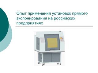 Опыт применения установок прямого экспонирования на российских предприятиях