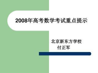 2008 年高考数学考试重点提示