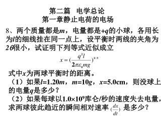 第二篇   电学总论 第一章静止电荷的电场