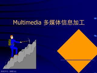 Multimedia  多媒体信息加工