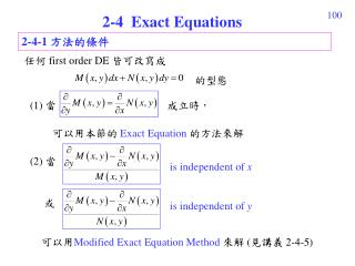 2-4  Exact Equations