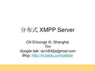 分布式  XMPP Server