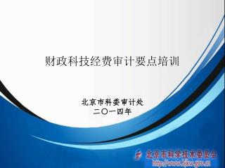 财政科技经费审计要点培训 北京市科委审计处 二○一四年