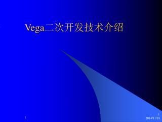 Vega 二次开发技术介绍