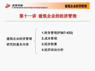 第十一讲 建筑企业的经济管理