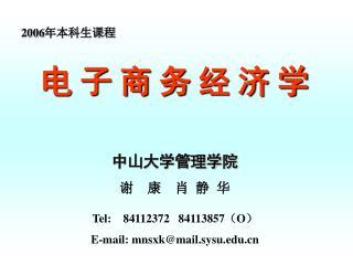 电 子 商 务 经 济 学 中山大学管理学院 谢  康  肖 静 华 Tel:    84112372   84113857 ( O )