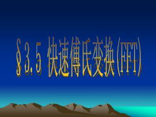 §3.5  快速傅氏变换 (FFT)