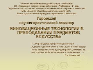 ИННОВАЦИОННЫЕ ТЕХНОЛОГИИ В ПРЕПОДАВАНИИ ПРЕДМЕТОВ ИСКУССТВА