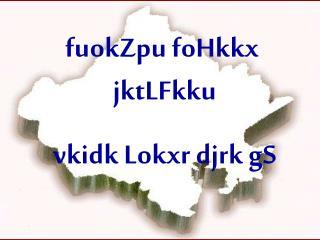 fuokZpu foHkkx  jktLFkku vkidk Lokxr djrk gS