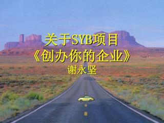 关于 SYB 项目 《 创办你的企业 》 谢永坚