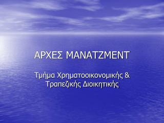 ΑΡΧΕΣ ΜΑΝΑΤΖΜΕΝΤ