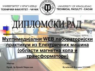 Ментор: Проф. Др Бјекић Мирослав