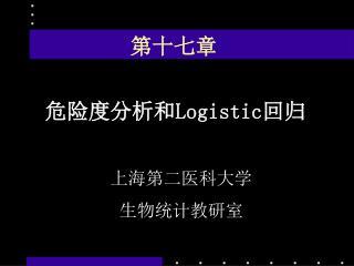 危险度分析和 Logistic 回归
