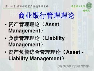 商业银行管理理论
