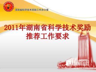 2011 年湖南省科学技术奖励 推荐工作要求