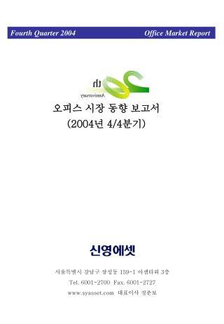 오피스 시장 동향 보고서 (2004 년  4/4 분기 )