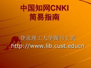 中国知网 CNKI 简易指南