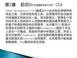 第 2 章  初识 Dreamweaver CS4