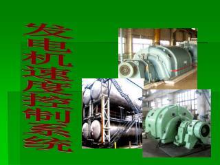 发电机速度控制系统