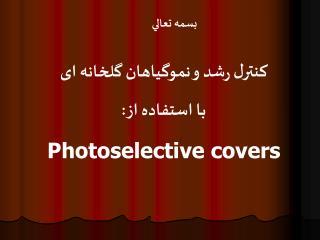 كنترل رشد و نموگیاهان گلخانه ای با استفاده از: Photoselective covers
