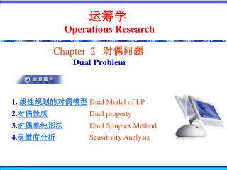 Chapter  2    ???? Dual Problem